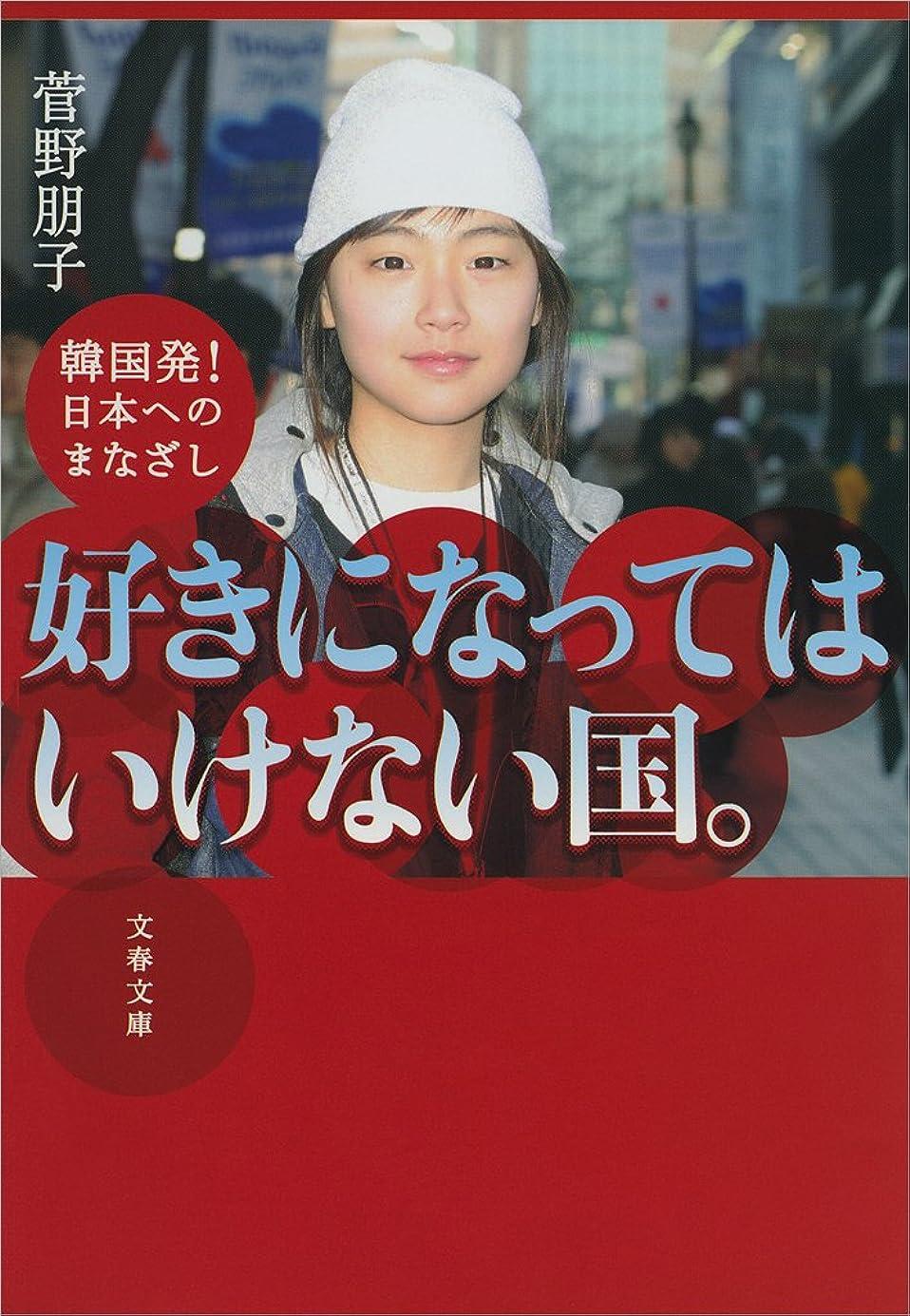 熱心な港古い好きになってはいけない国。韓国発!日本へのまなざし (文春文庫)