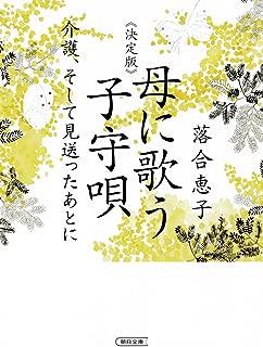 【決定版】母に歌う子守唄 介護、そして見送ったあとに (朝日文庫)