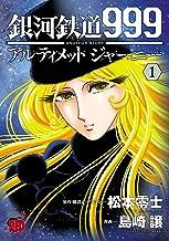 表紙: 銀河鉄道999 ANOTHER STORY アルティメットジャーニー 1 (チャンピオンREDコミックス) | 松本零士
