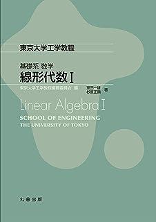 基礎系 数学 線形代数I (東京大学工学教程)