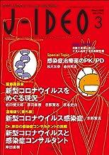 J-IDEO (ジェイ・イデオ) Vol.4 No.2