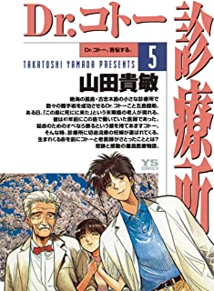 Dr.コトー診療所(5) (ヤングサンデーコミックス)