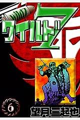 ワイルド7 (6) Kindle版