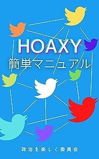 HOAXY 簡単マニュアル: Twitter解析で、探る・儲ける・嘘を暴く