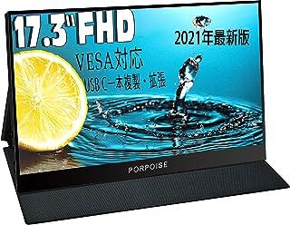 17.3インチ モバイルモニター ポータブルディスプレイ [VESA対応] ゲーミングモニター PC用 IPS液晶パネル HDR支持 1920x1080FHD 4mm狭額縁 178°広角視野 USB Type-C/標準HDMI/保護カバー兼スタ...