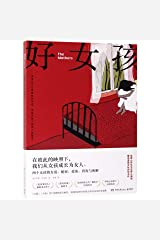 The Mothers (Chinese Edition) ペーパーバック