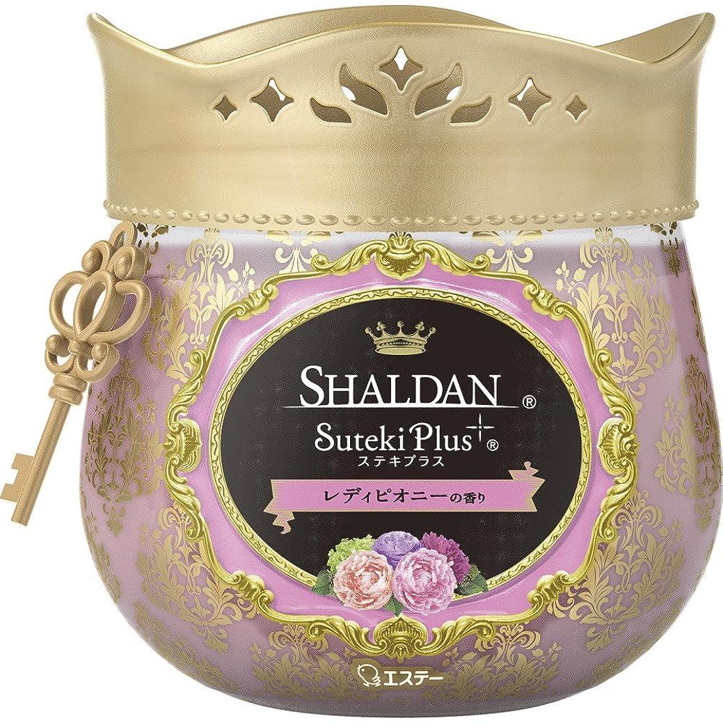 批判的に書誌信頼性シャルダン SHALDAN ステキプラス 消臭芳香剤 部屋用 レディピオニーの香り 260g