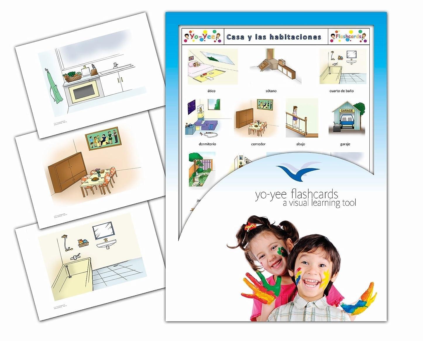 鋸歯状サミュエルサスティーンTarjetas de vocabulario - Rooms Flashcards in Spanish - Casa y las habitaciones -スペイン語フラッシュカード、絵カード、子供, 部屋, 家, 家屋