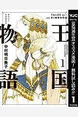 王国物語【期間限定無料】 1 (ヤングジャンプコミックスDIGITAL) Kindle版