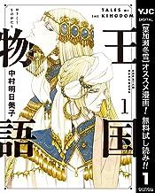 王国物語【期間限定無料】 1 (ヤングジャンプコミックスDIGITAL)