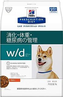 【療法食】 プリスクリプション・ダイエット ドッグフード w/d ダブリューディー チキン 3kg