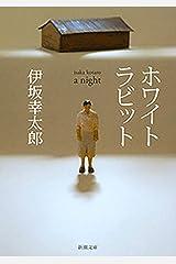 ホワイトラビット(新潮文庫) Kindle版