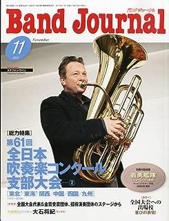 Band Journal (バンド ジャーナル) 2013年 11月号 [雑誌]