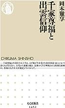 表紙: 千家尊福と出雲信仰 (ちくま新書) | 岡本雅享