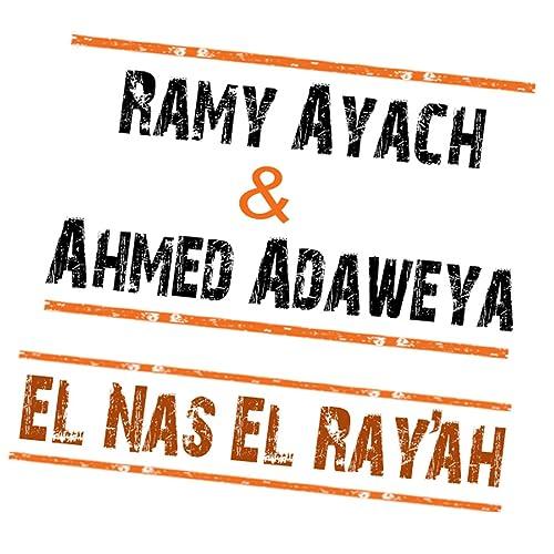 GRATUIT MP3 TÉLÉCHARGER ADAWIYA AHMED
