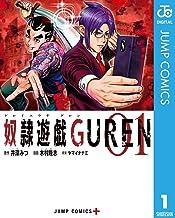 表紙: 奴隷遊戯GUREN 1 奴隷遊戯 GUREN (ジャンプコミックスDIGITAL) | 井深みつ