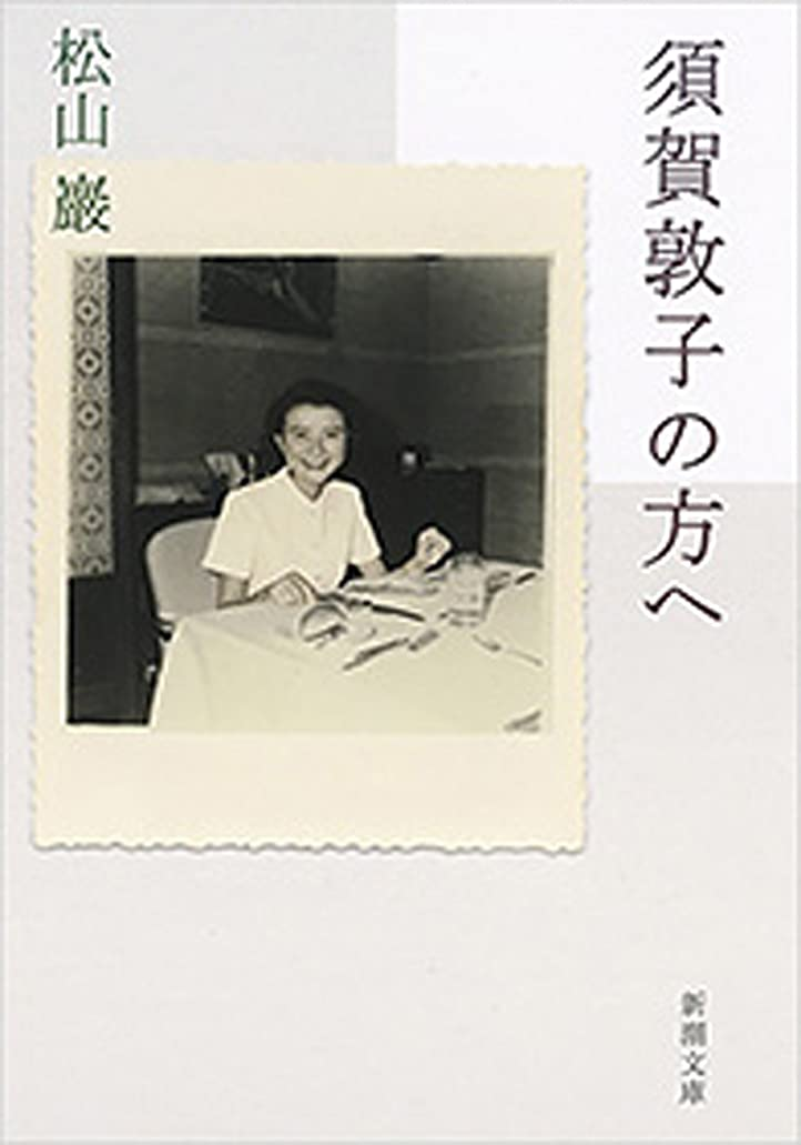 あえぎシェードストレージ須賀敦子の方へ(新潮文庫)