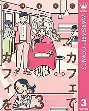 表紙: カフェでカフィを 3 (マーガレットコミックスDIGITAL) | ヨコイエミ