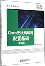 Cisco无线局域网配置基础(第2版) (思科系列丛书)
