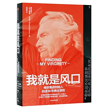 Finding My Virginity (Chinese Edition)