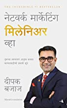 Be a Network Marketing Millionaire (Marathi) (Marathi Edition)