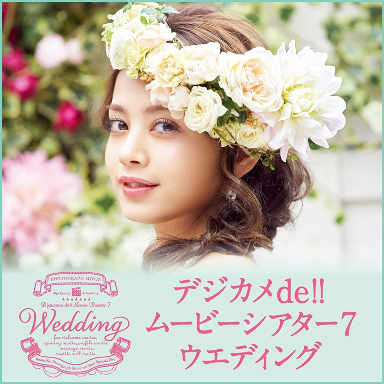 排除投獄快適デジカメde!!ムービーシアター7 Wedding  (最新) win対応 ダウンロード版