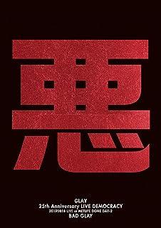 """【早期購入特典あり】GLAY 25th Anniversary """"LIVE DEMOCRACY"""" Powered by HOTEL GLAY DAY2 """"悪いGLAY""""[Blu-ray](LIVE DEMOCRCYオリジナルクリアファイルB付)"""