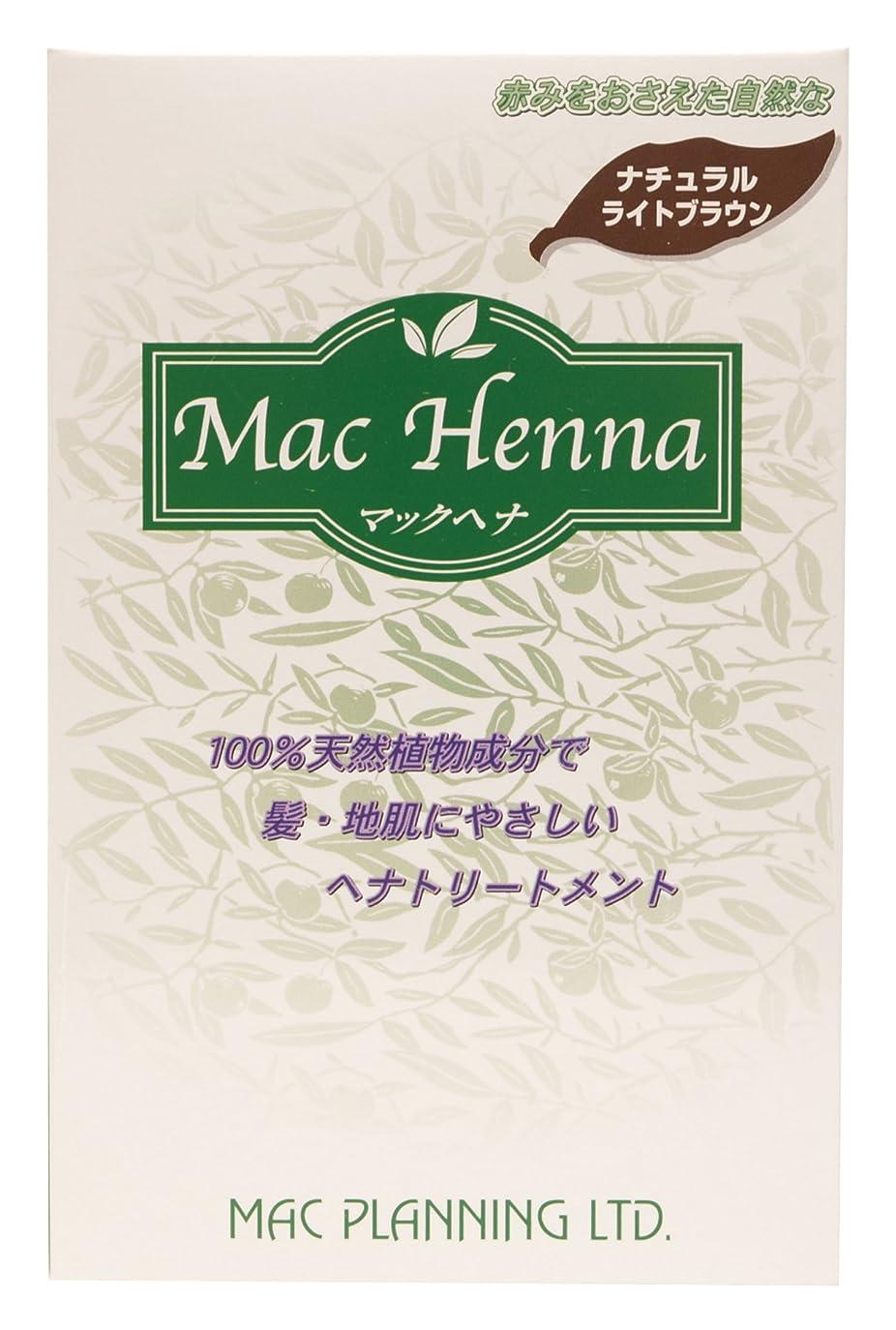 証言する環境固執天然植物原料100% 無添加 マックヘナ(ナチュラルライトブラウン)‐4 100g  6箱セット