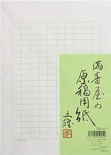 満寿屋 原稿用紙 B5大判 200字詰め ルビなし No.12