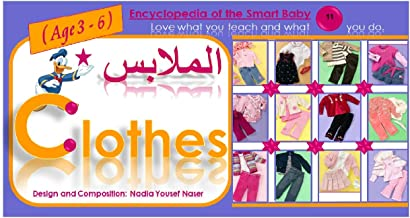 clothes: Encyclopedia of the Smart Baby (Arabic Edition)