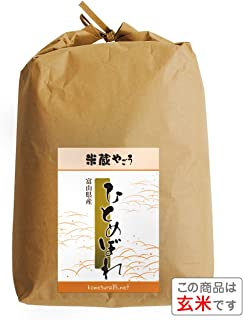 【玄米】富山県産 ひとめぼれ(令和元年)5kg
