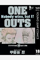ONE OUTS 18 (ヤングジャンプコミックスDIGITAL) Kindle版