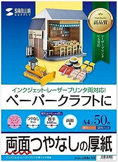 サンワサプライ インクジェット厚紙50枚 JP-EM1NA4N-50 白