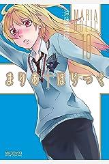 まりあ†ほりっく 10 (MFコミックス アライブシリーズ) Kindle版
