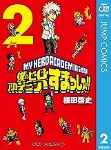 表紙: 僕のヒーローアカデミア すまっしゅ!! 2 (ジャンプコミックスDIGITAL) | 根田啓史