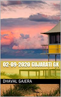 02-09-2020 Gujarati GK (Gujarati Edition)