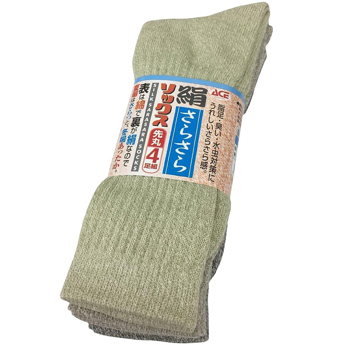 服を片付ける若いシャックル【エースグローブ】 絹サラサラソックス カラー 先丸 4足組 AG240