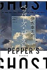 ペッパーズ・ゴースト Kindle版