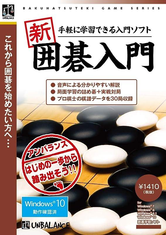 今まで揃える競合他社選手爆発的1480シリーズ ベストセレクション 新囲碁入門