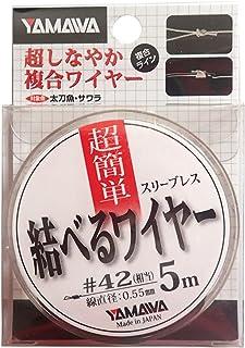 ヤマワ産業(Yamawa Sangyo) 結べるワイヤー  0.55mm