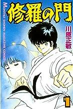 修羅の門(1) (月刊少年マガジンコミックス)
