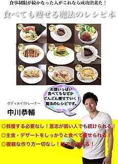 食べても痩せる魔法のレシピ本: 食事制限が続かなかった人がこれなら出来た! (ダイエット)
