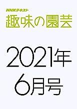 NHK趣味の園芸 2021年6月号 [雑誌] NHK 趣味の園芸 (NHKテキスト)
