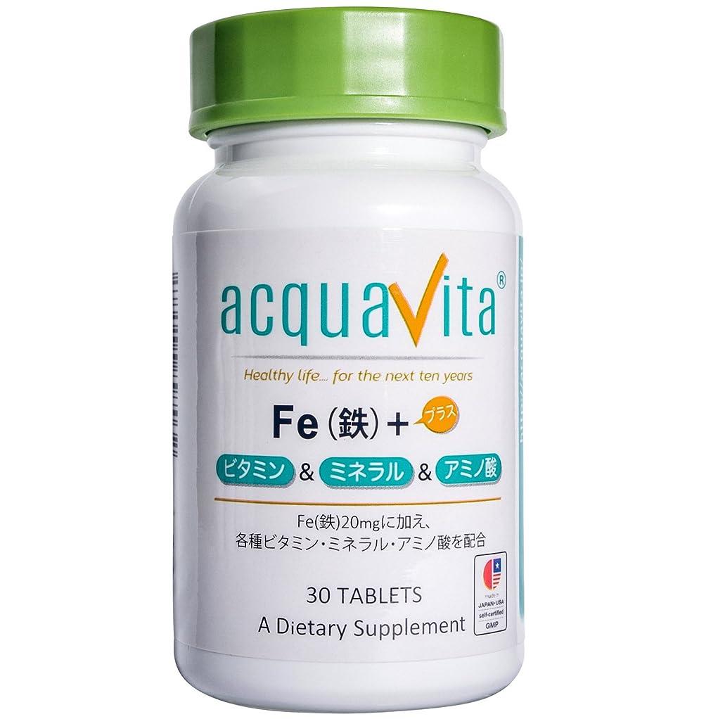 人間遅い地域acquavita(アクアヴィータ) Fe(鉄)+ビタミン?ミネラル?アミノ酸 30粒