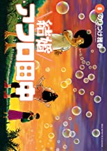 結婚アフロ田中(8) (ビッグコミックス)