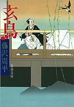 表紙: 玄鳥 (文春文庫) | 藤沢 周平