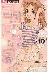 ココロ・ボタン(10) (フラワーコミックス) Kindle版
