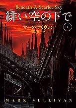 表紙: 緋い空の下で(下) (扶桑社BOOKS文庫) | マーク・サリヴァン