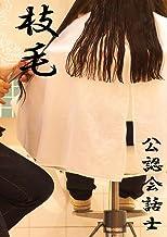 表紙: 枝毛 | 公認会話士