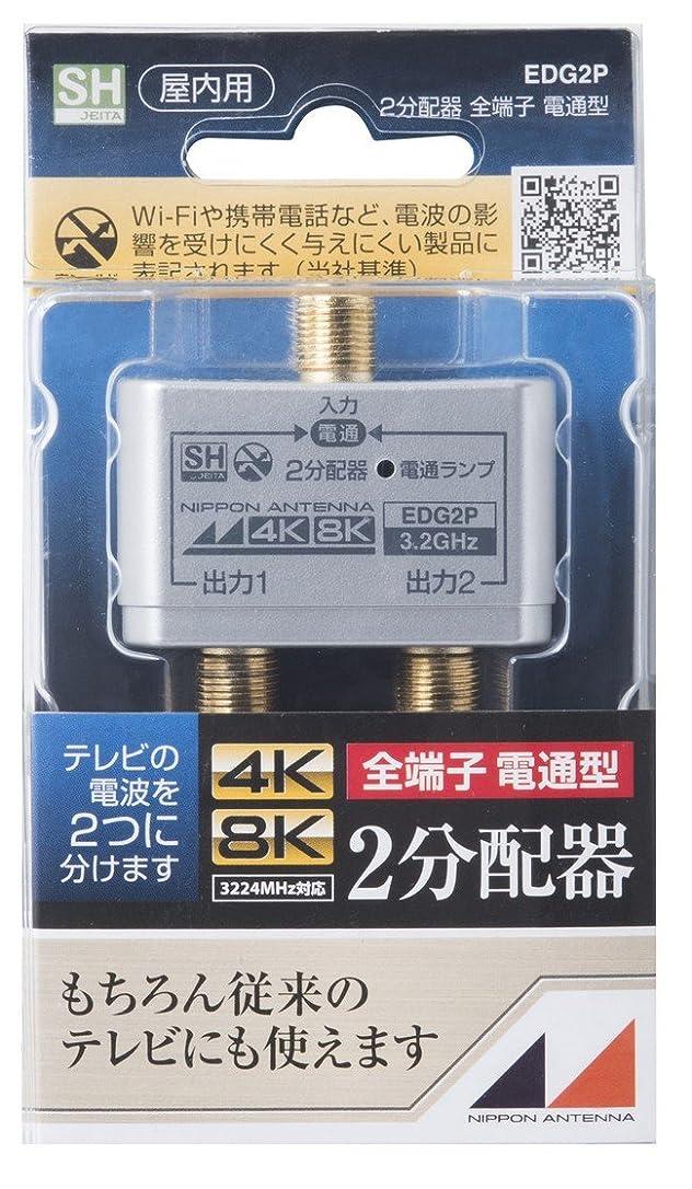 極貧発生する素晴らしいです日本アンテナ 屋内用2分配器 シールド型 4K8K対応 全端子電流通過型 EDG2P